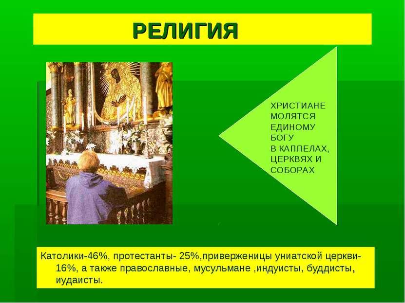 РЕЛИГИЯ Католики-46%, протестанты- 25%,приверженицы униатской церкви- 16%, а ...