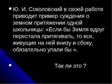 Ю. И. Соколовский в своей работе приводит пример суждения о земном притяжении...
