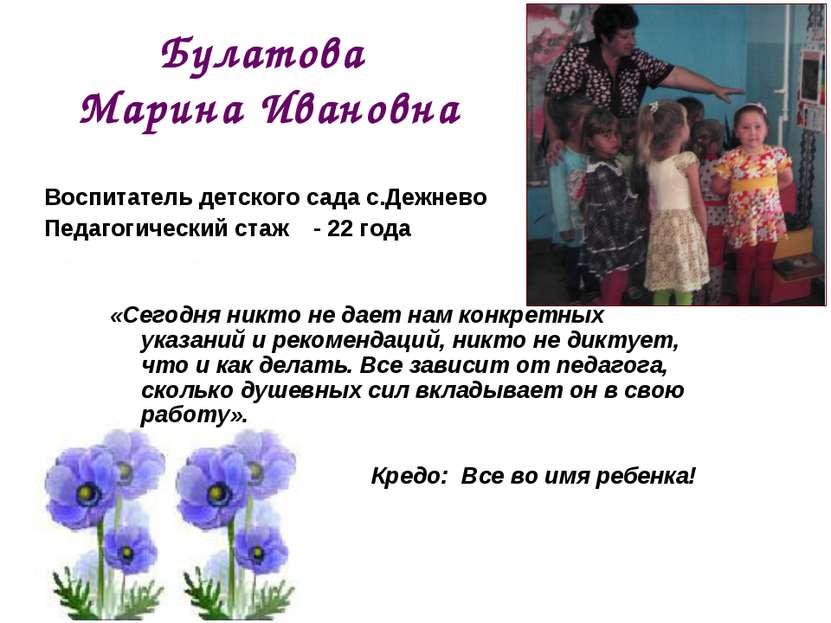 Булатова Марина Ивановна Воспитатель детского сада с.Дежнево Педагогический с...
