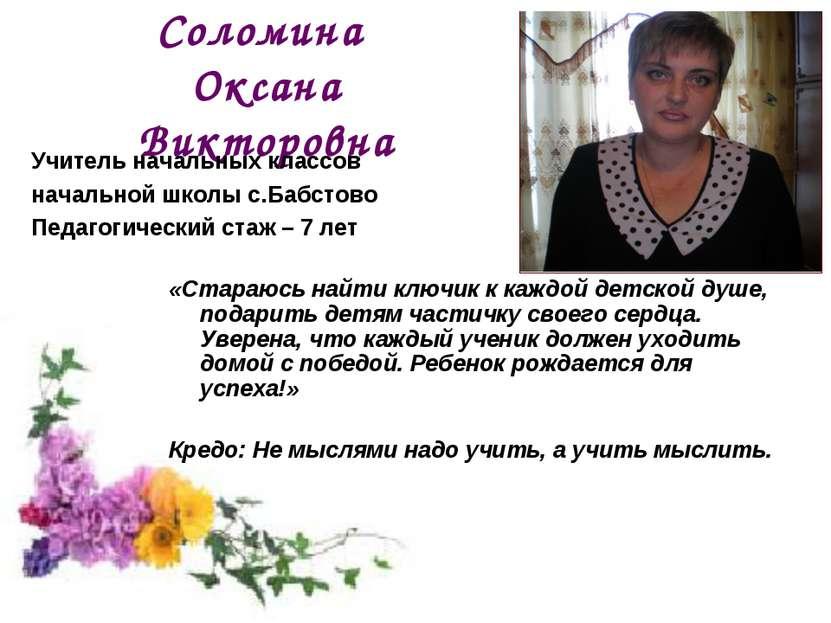 Соломина Оксана Викторовна Учитель начальных классов начальной школы с.Бабсто...