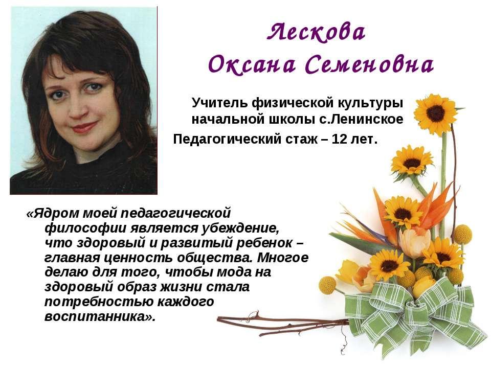 Лескова Оксана Семеновна Учитель физической культуры начальной школы с.Ленинс...
