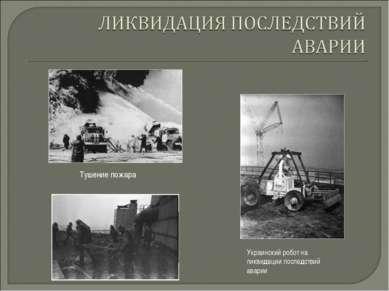 Тушение пожара Украинский робот на ликвидации последствий аварии