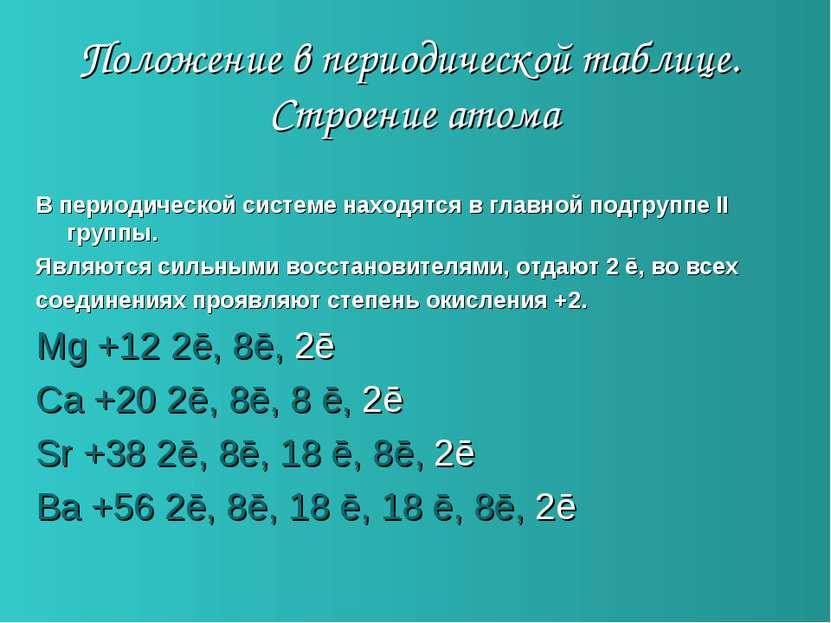 Положение в периодической таблице. Строение атома В периодической системе нах...