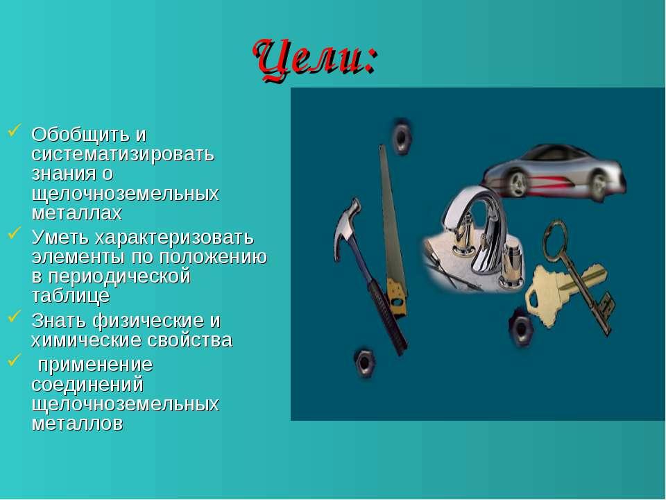 Цели: Обобщить и систематизировать знания о щелочноземельных металлах Уметь х...