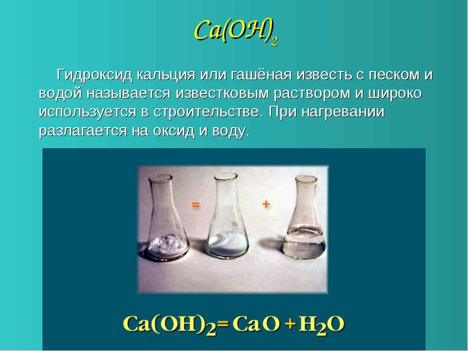 Са(ОН)2 Гидроксид кальция или гашёная известь с песком и водой называется изв...