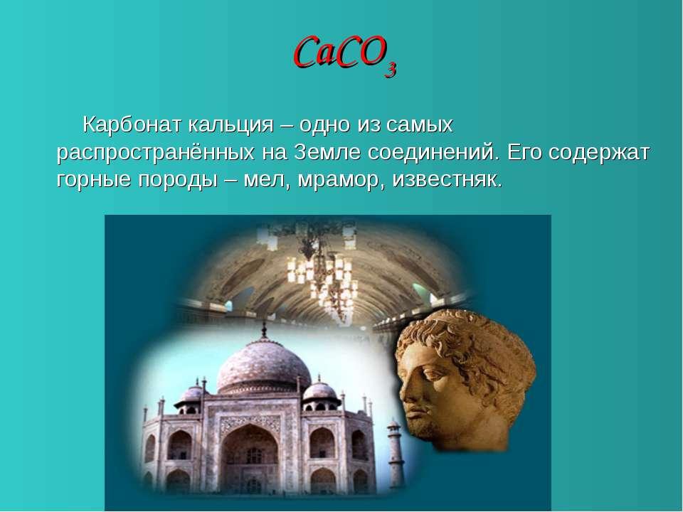 CaCO3 Карбонат кальция – одно из самых распространённых на Земле соединений. ...