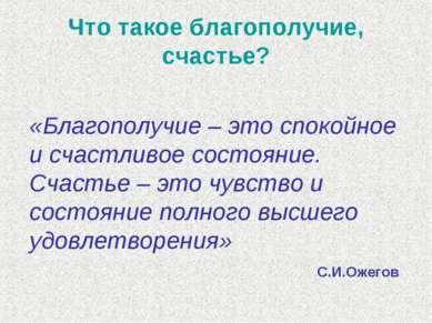 Что такое благополучие, счастье? «Благополучие – это спокойное и счастливое с...
