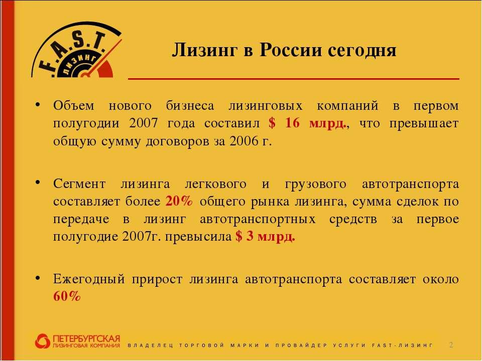 Лизинг в России сегодня Объем нового бизнеса лизинговых компаний в первом пол...
