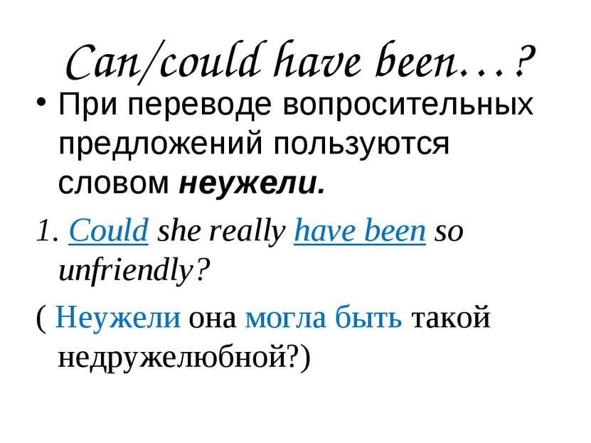 Can/could have been…? При переводе вопросительных предложений пользуются слов...