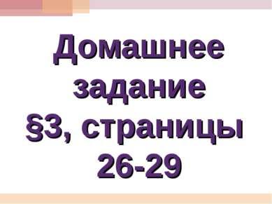 Домашнее задание §3, страницы 26-29
