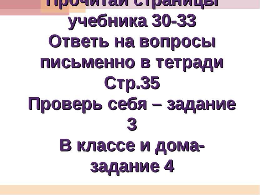 Прочитай страницы учебника 30-33 Ответь на вопросы письменно в тетради Стр.35...