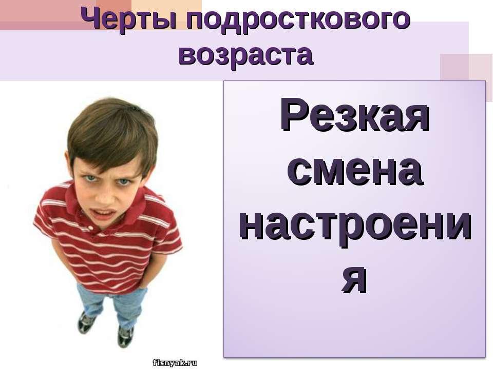 Черты подросткового возраста