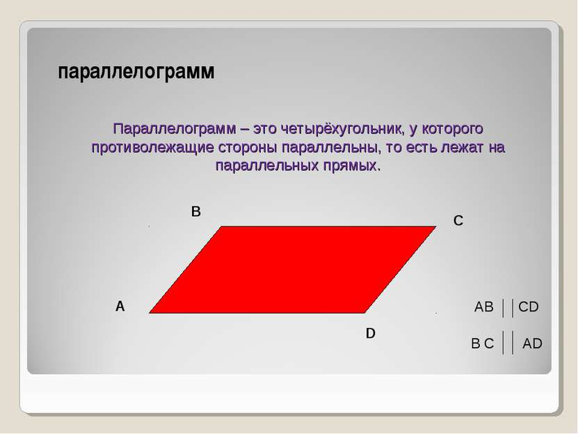 Параллелограмм – это четырёхугольник, у которого противолежащие стороны парал...