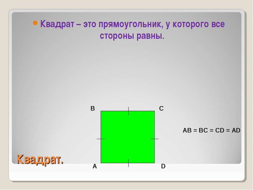 Квадрат. Квадрат – это прямоугольник, у которого все стороны равны. A B C D A...