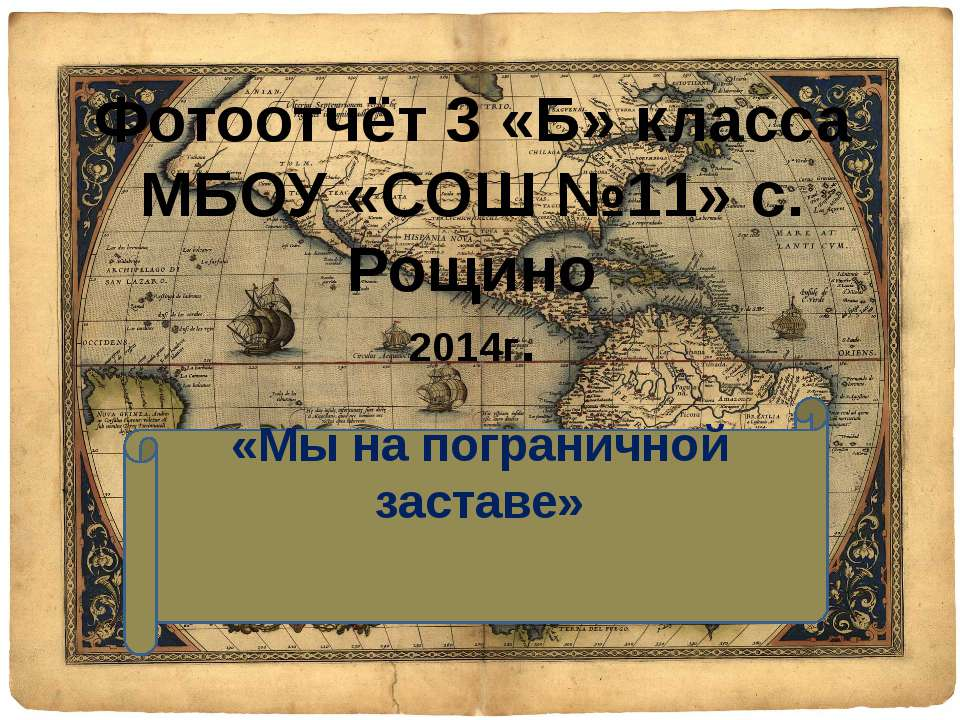 Фотоотчёт 3 «Б» класса МБОУ «СОШ №11» с. Рощино 2014г. «Мы на пограничной зас...