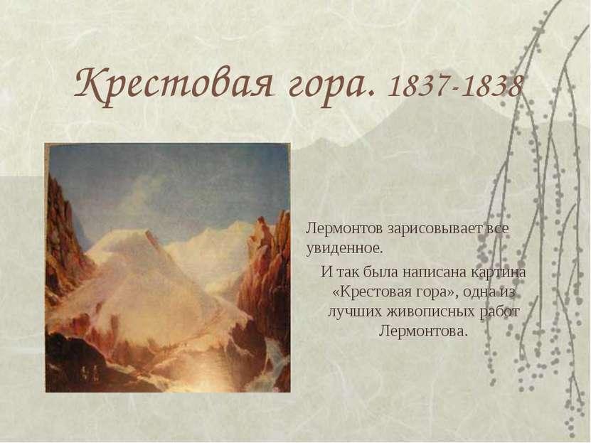 Крестовая гора. 1837-1838 Лермонтов зарисовывает все увиденное. И так была на...