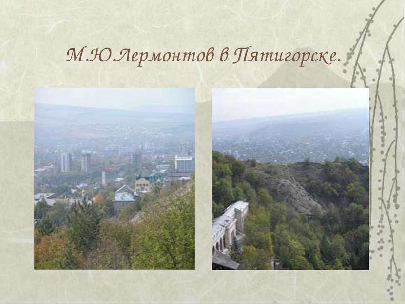 М.Ю.Лермонтов в Пятигорске.