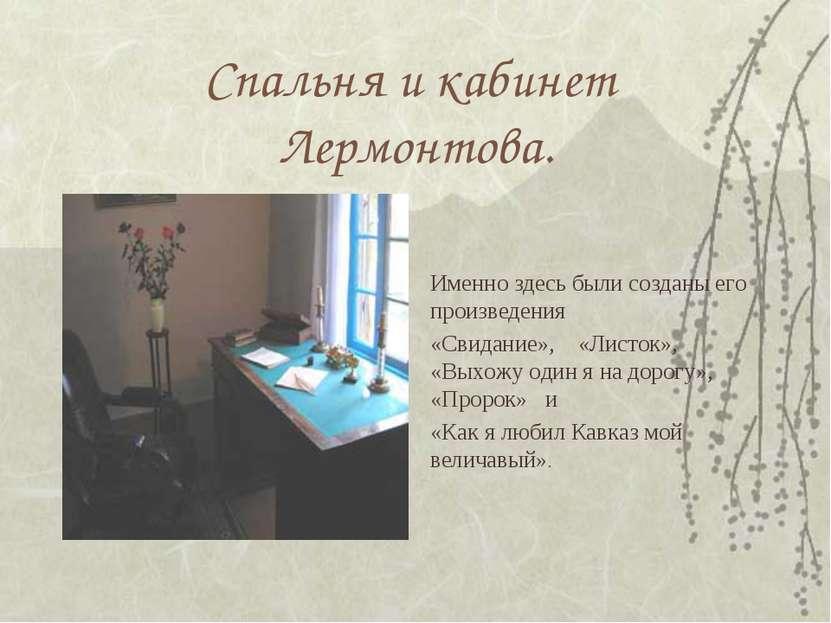 Спальня и кабинет Лермонтова. Именно здесь были созданы его произведения «Сви...
