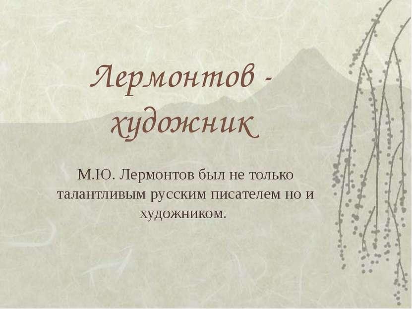 Лермонтов - художник М.Ю. Лермонтов был не только талантливым русским писател...
