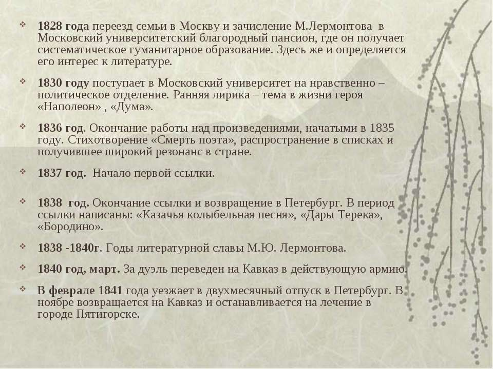 1828 года переезд семьи в Москву и зачисление М.Лермонтова в Московский униве...