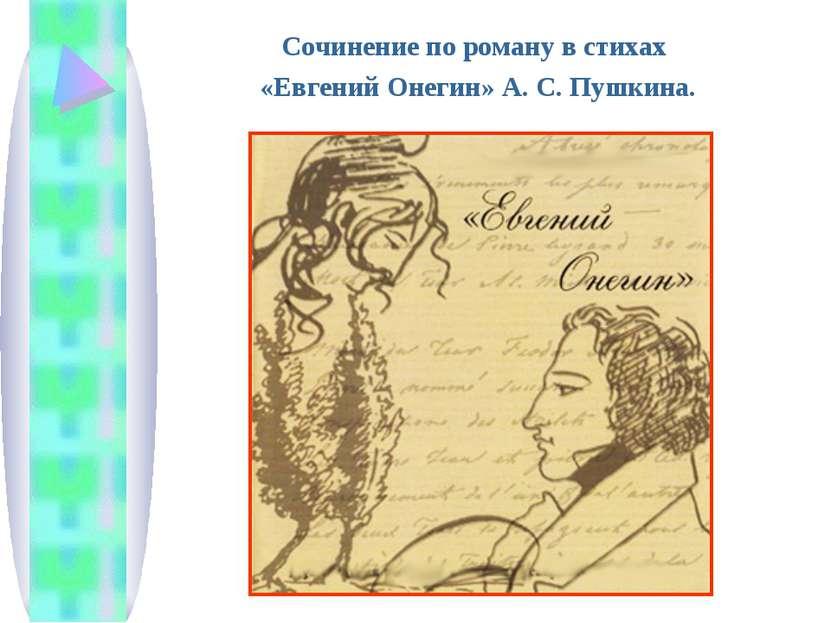 Сочинение по роману в стихах «Евгений Онегин» А. С. Пушкина.