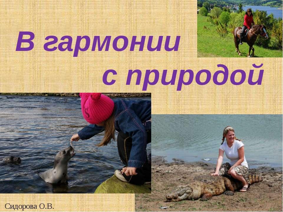 В гармонии с природой Сидорова О.В.