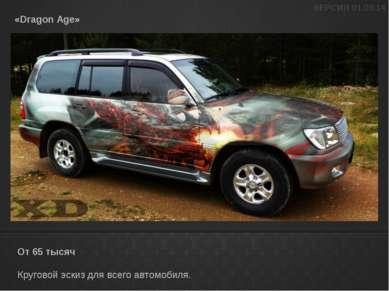 «Dragon Age» От 65 тысяч Круговой эскиз для всего автомобиля. ВЕРСИЯ 01.03.14