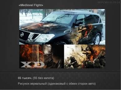«Medieval Fight» 65 тысяч. (55 без капота) Рисунок зеркальный (одинаковый с о...