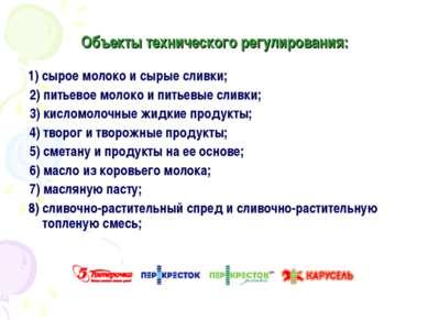 Объекты технического регулирования: 1) сырое молоко и сырые сливки; 2) питьев...
