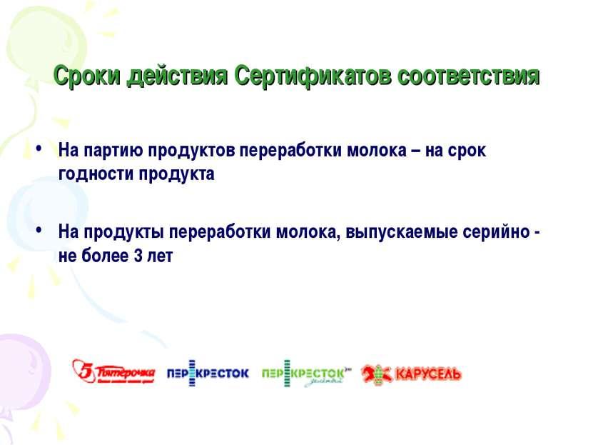 Сроки действия Сертификатов соответствия На партию продуктов переработки моло...