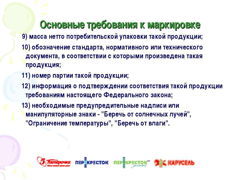Основные требования к маркировке 9) масса нетто потребительской упаковки тако...