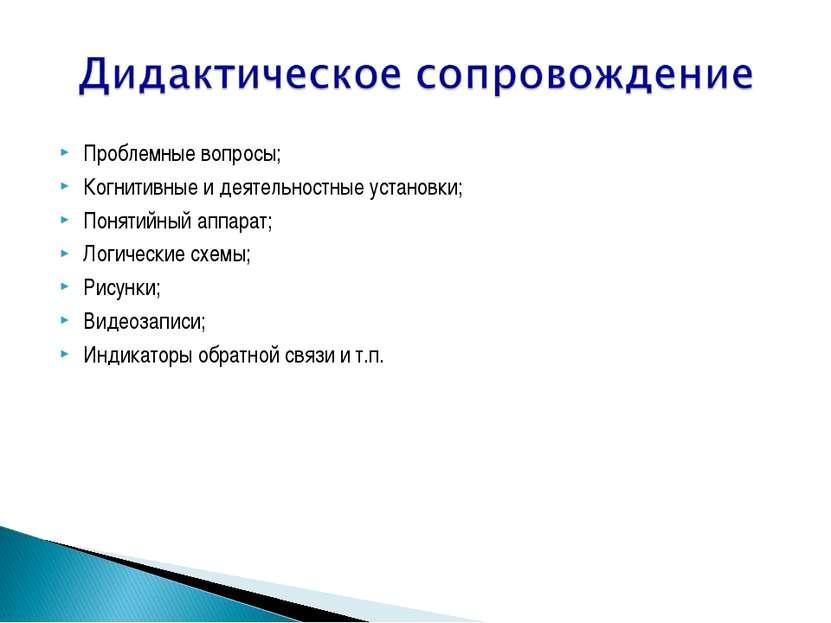 Проблемные вопросы; Когнитивные и деятельностные установки; Понятийный аппара...