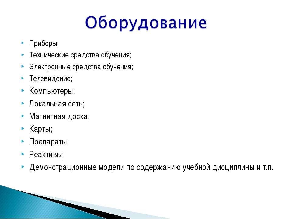 Приборы; Технические средства обучения; Электронные средства обучения; Телеви...