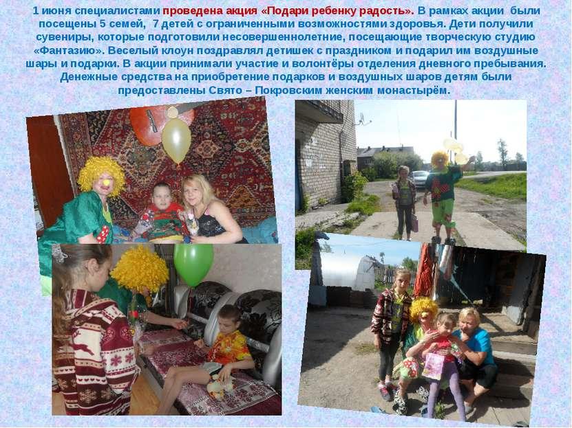 1 июня специалистами проведена акция «Подари ребенку радость». В рамках акции...