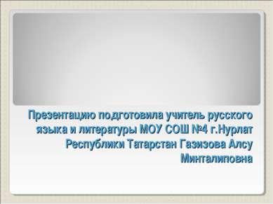 Презентацию подготовила учитель русского языка и литературы МОУ СОШ №4 г.Нурл...