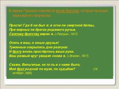 В лирике Пушкина появляется мотив братства, который проходит через всё его тв...