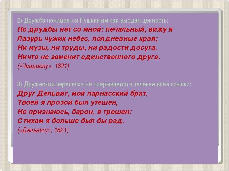 2) Дружба понимается Пушкиным как высшая ценность: Но дружбы нет со мной: печ...