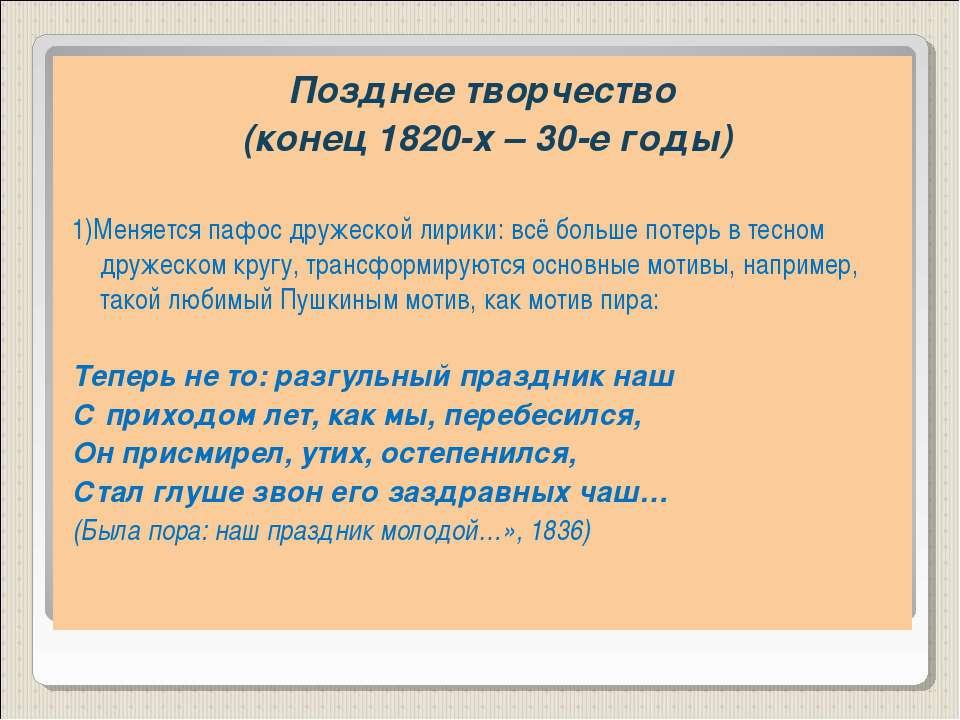 Позднее творчество (конец 1820-х – 30-е годы) 1)Меняется пафос дружеской лири...