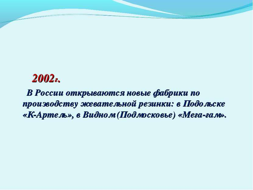 2002г. В России открываются новые фабрики по производству жевательной резинки...