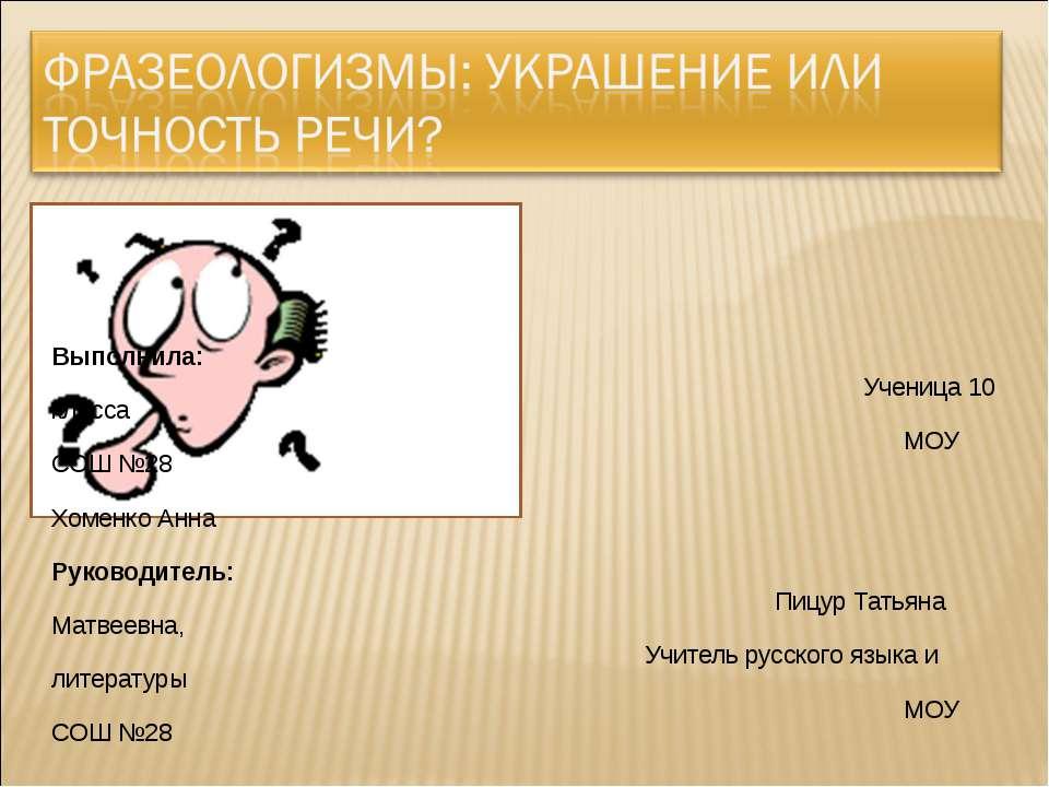 Выполнила: Ученица 10 класса МОУ СОШ №28 Хоменко Анна Руководитель: Пицур Тат...