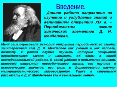 Данная работа направлена на изучение и углубление знаний о величайшем открыти...