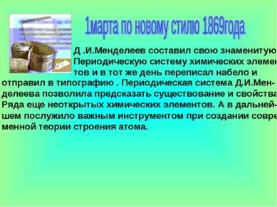 Д .И.Менделеев составил свою знаменитую Периодическую систему химических элем...