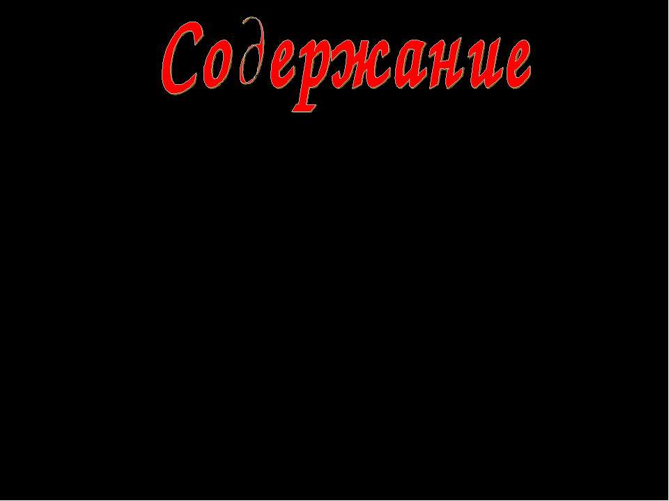 Введение Слава и гордость России Попытка классификации химических элементов И...