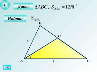 4. Дано: Найти: А D 4 С 6 B