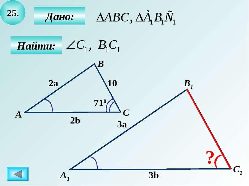 25. Найти: Дано: А1 C B1 А B C1 710 10 2a 3a 2b 3b ?