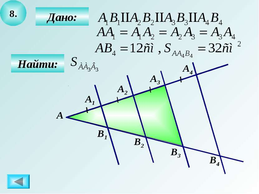 8. Найти: Дано: А B1 А1 А2 А3 А4 B2 B3 B4