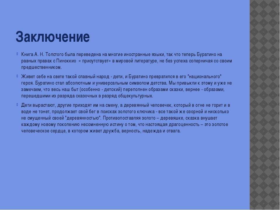 Заключение Книга А. Н. Толстого была переведена на многие иностранные языки, ...