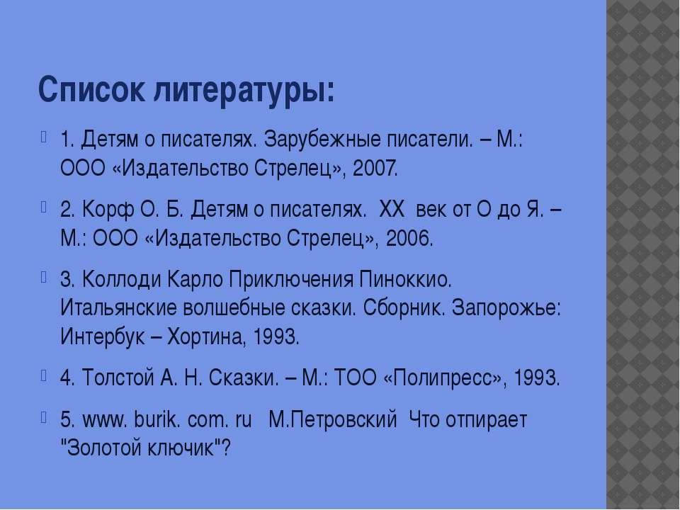 Список литературы: 1. Детям о писателях. Зарубежные писатели. – М.: ООО «Изда...