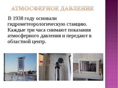 В 1938 году основали гидрометеорологическую станцию. Каждые три часа снимают ...