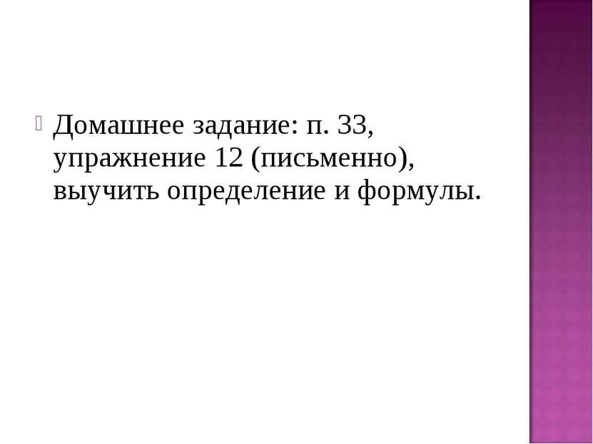 Домашнее задание: п. 33, упражнение 12 (письменно), выучить определение и фор...